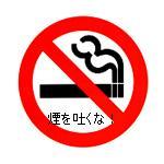 排煙撲滅委員会