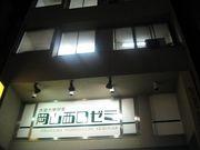 岡山西口ゼミ卒業生☆