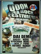 UDON ROCK FESTIVAL