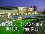 【FC】 轟の森レーシングウェイ