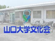山口大学 文化会