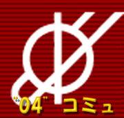 OIU 04年入学生集まれぃ☺