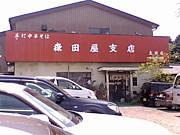 森田屋支店太田店