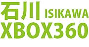 田舎でXBOX360