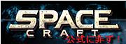 SpaceCraft - スペースクラフト