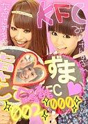 KFC〜KAZUMA FAN CLUB〜