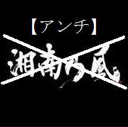 【嫌い】湘南乃風【アンチ】