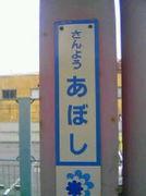 姫路市網干区
