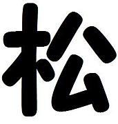 戸松遥の『松』