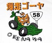 女三人沖縄旅