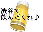 渋谷で飲んだくれ♪