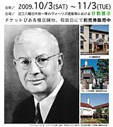 ヴォーリズ展in近江八幡