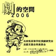 兵庫県高校演劇研究会 淡路支部