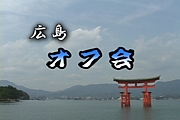 広島オフ会