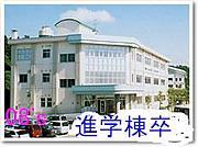 羽黒高校進学棟08'S