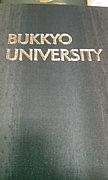 佛教大学教育学部社会教育学科