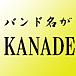 バンド名がKANADE(奏)