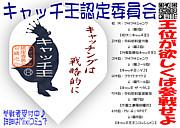 【ダーツ】キャッチ王認定委員会