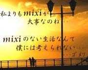 NO MIXI NO LIFE