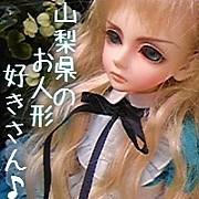 ★山梨県のお人形好きさん♪★