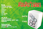 PINFU (平和)