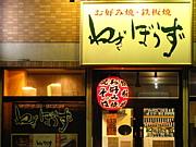 京都『ねぎぼうず』ファン倶楽部