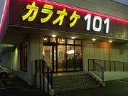 カラオケ101 清瀬クラブ
