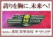 東筑高校出身の熊大生