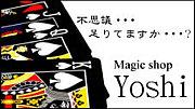 Magic shop Yoshi