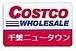 コストコ★千葉ニュータウン店