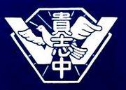 和歌山市立貴志中学校