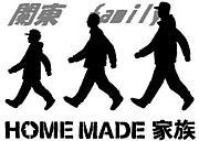 HOME MADE 家族 関東family