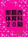 那覇西体育科20th★p.e