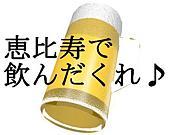 恵比寿で飲んだくれ♪