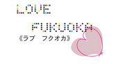 LOVE FUKUOKA 〜 一期一会 〜