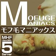 MHFx箱もふ毛マニアックス☆