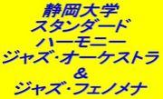 SSH & ジャズ・フェノメナ