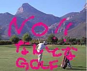 なんとなくゴルフ撲滅委員会。