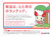 兵庫県の献血ルーム