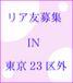 ☆リア友募集 in東京23区外☆