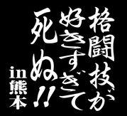 格闘技が好きすぎて死ぬ in熊本