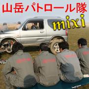 山パト〜四駆アウトドア好き〜