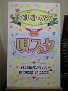 ☆カラオケスタジオ★唄スタ☆