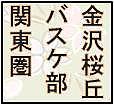 金沢桜丘バスケ部(関東圏)