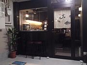月島 居酒屋「元gen」