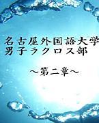 名古屋外国語大学男子ラクロス部