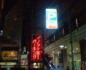イノパ会(イノタケパーキング)