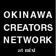 沖縄クリエイターネットワーク
