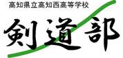 高知西高等学校剣道部