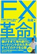 FX挑戦日記☆
